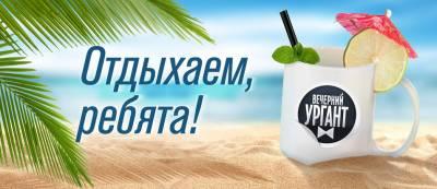 Вечерний Ургант, Иван Ургант